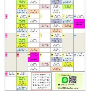 11月12月のスケジュールカレンダー