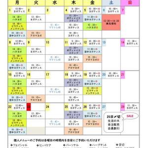 2月3月のスケジュールカレンダー