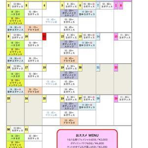 8月のスケジュールカレンダー