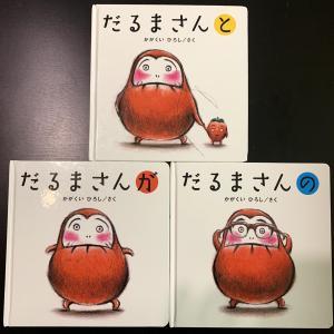 【一歳半】大好きな定番絵本シリーズ②