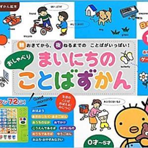 音の出る絵本で気軽に日本語学習!