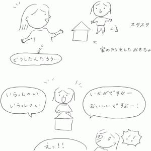 2歳半娘が身につけた、びっくりする日本語