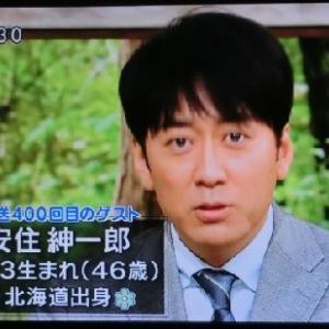 安住紳一郎さん サワコの朝