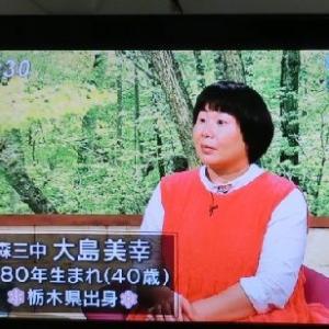 大島美幸さん サワコの朝