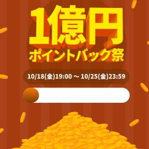 【タイムバンク】70%オフ35%オフ!1億円ポイントバック祭~♪
