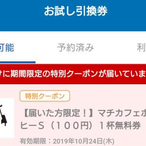 【届いた方限定】コーヒー無料券と深夜~の特売