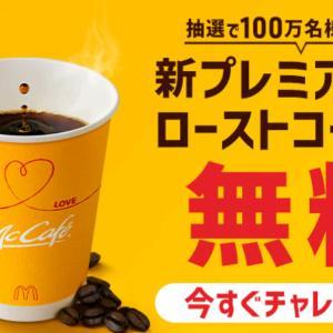 100万名に当たるコーヒーと紅茶を買って50pt♡