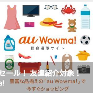 【3日間限定】お買い物をして700円もお小遣い♡