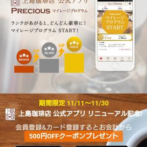 【登録するだけ】簡単に500円分貰えます( ・ᴗ・ )♪