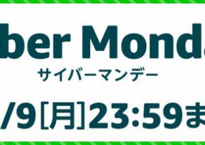 【9日まで】年内最後のビッグセール開催中~!