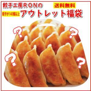 【10時から】餃子専門店のアウトレット福袋♪