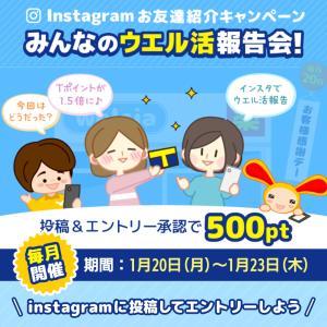 簡単な投稿で50円お小遣い♪ アマギフキャンペーンに参加した方へ