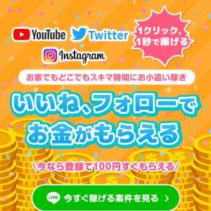 【ポイティ】簡単登録で150円貰えます。家族やお友達を紹介すればさらにお得に!