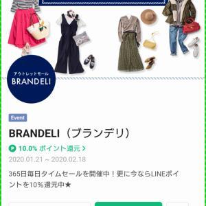 ブランデリ 送料無料でタダポチ可♡家族に紹介して1,000ポイント貰えます