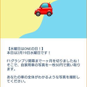 急ぎ【ONE】自家用車の画像で50円♪出ています