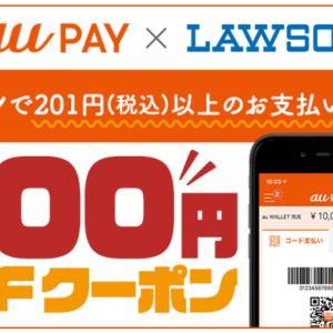 【3/2~auPAY】毎週200円オフクーポンが貰えます