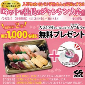 【4/3~4/9】お寿司が毎日1000名に当たります&イオンの懸賞