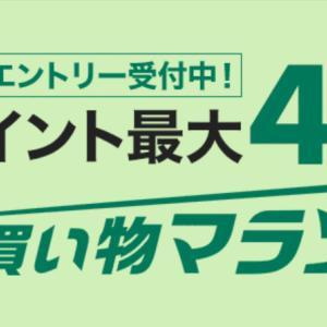 5/9~5/16【楽天お買い物マラソン】クーポンと気になっている商品
