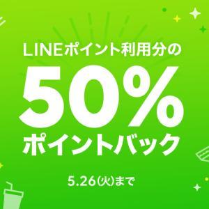 2日間限定【ラインポケオ】50%ポイントバック♡