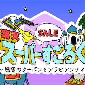 【楽天SS】1000円ピッタリ+送料無料+半額セールの気になる商品