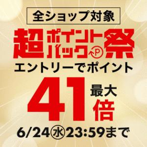 楽天【超ポイントバック祭】ランキング上位を独占中の商品~