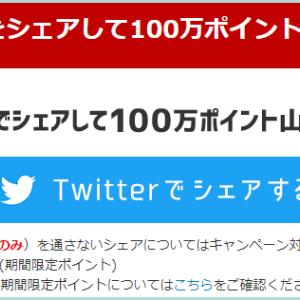 簡単山分けキャンペーンと0円まるごと無料!