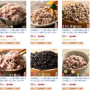 【楽天】国産の雑穀米がセールで99円!