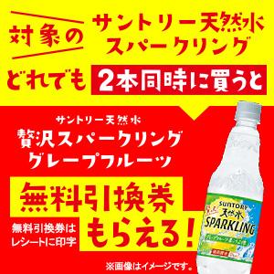 コンビニ各社【買うと貰える】キャンペーン