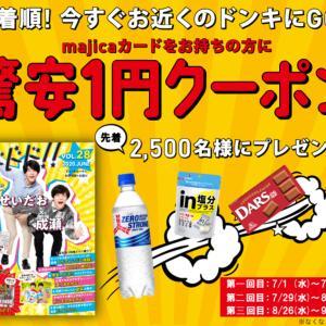 ドンキ1円クーポンと楽天の期間限定マスク♡クーポンでさらにお得に