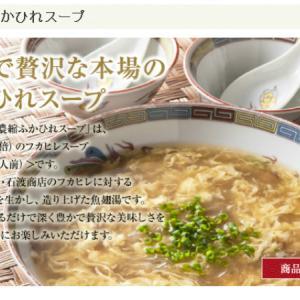 19時59分まで【楽天】気仙沼のふかひれスープ!1000円ぽっきり