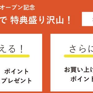 リニューアル記念の新規登録キャンペーン♡