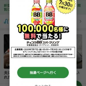 10万名に当たるチョコラ♡アメーバアプリのクーポンタブ♪