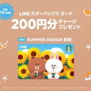 200円分プレゼント【LINEスタバカード】スタバが実質200円安く