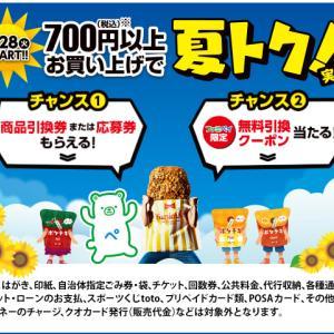 【ファミペイ】夏トクキャンペーン♡コンビニに注目(﹡´◡`﹡ )♪