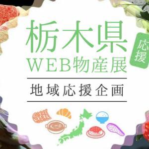 【楽天】栃木県WEB物産展30%オフクーポン出ています。