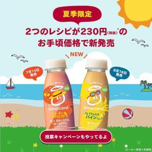 8/7~ポケモンエコバッグ&送料のみ負担のお得なドリンク♡