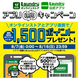 連携で2000円分貰えます【Laundry】お得にお買い物♪