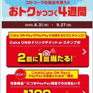 8/31~9/27【CokeON】おトクが続く4週間♡