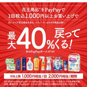 9/1~9/30【花王×PayPay】40%戻ってくるキャンペーン