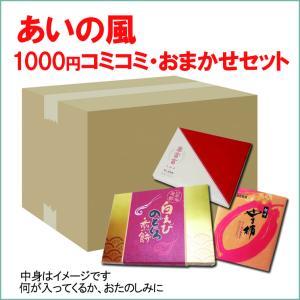 ≪売り切れ≫1000円【楽天】富山のご当地お土産セット♡