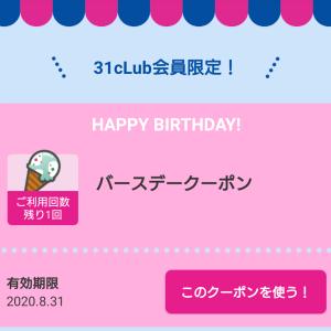 【誕生月ポイントプレゼント】いろいろなものがお得に(﹡´◡`﹡ )♡