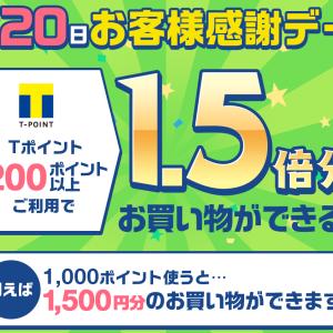 毎月20日【ウエルシアデー】Tポイントで1,5倍分お買い物♪