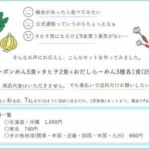 【送料のみで貰える】ラーメンセット&エントリーとカード提示でポイント2倍!