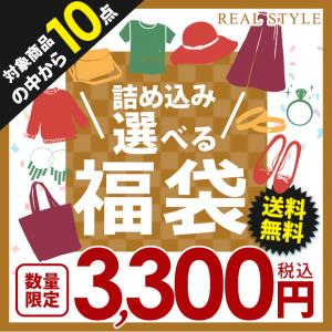 【10点選んで3300円】詰め込み選べる福袋♡
