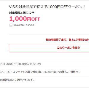 【ViS】セール70%OFF+20%DEAL+1000円OFFクーポン♡と24時間限定パーカー