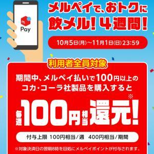 10/5~【メルペイ×コークオン】毎週100円相当還元♡実質無料で購入予定