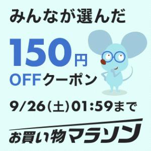 150円OFFクーポン出ています。気になるものリスト♪