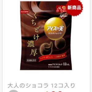 【パシャ】大人のショコラ100ポイント!ローソンでも買うと貰えるお茶♡いいかも(﹡´◡`﹡ )