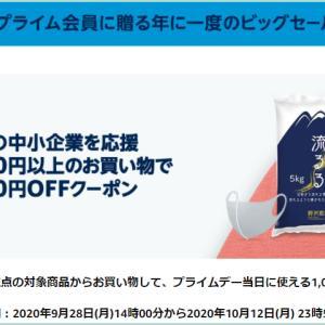 【Amazon】1,000円以上のお買い物で1,000円オフクーポン貰えます