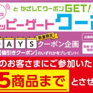 【プレモノ】応募始まっています&カー用品が10円で買えるクーポンも